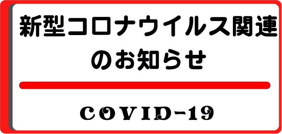 新型コロナウイルス関連のお知らせ